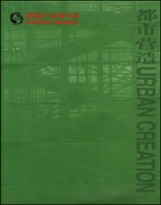 Shanghai Biennale 2002 : Urban Creation